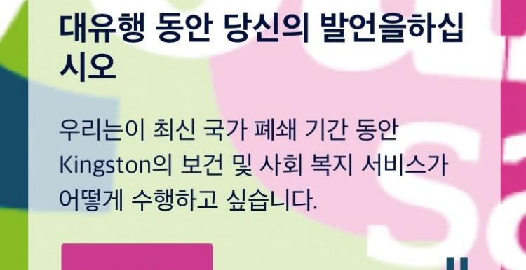 Lockdown 3 survey in Korean